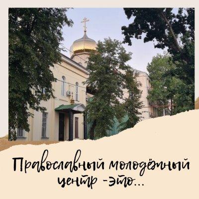 Молодежный православный центр «Никольский» при Свято-Никольском храме в городе Симферополе
